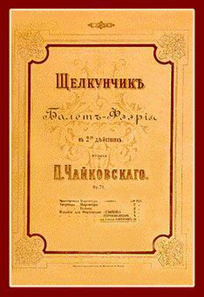Мой любимый композитор пи чайковский сочинения по