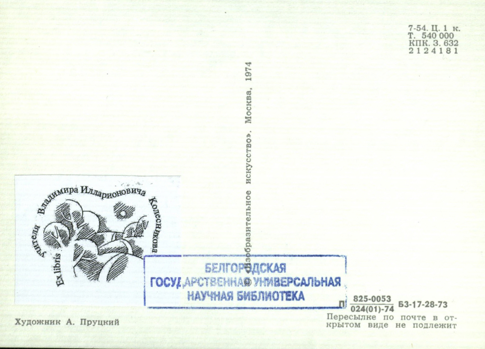 Главная / Ломоносов